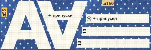 Объемные буквы своими руками выкройки