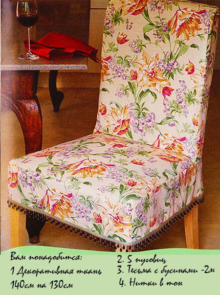 Шитье чехла на стул своими руками фото 633