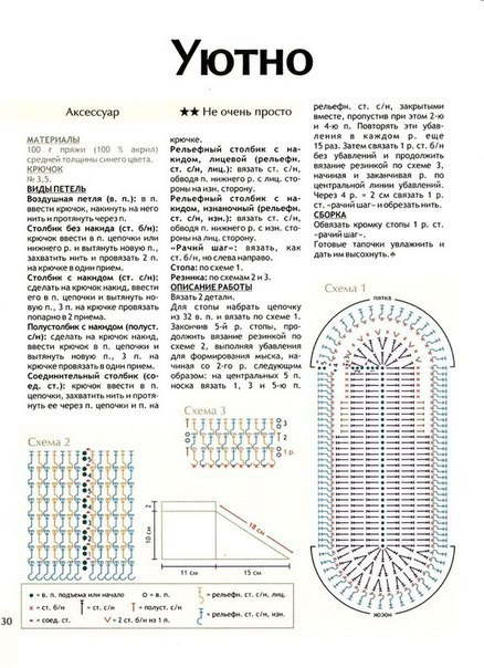 Вязание крючком тапочки сапожки схема фото 271